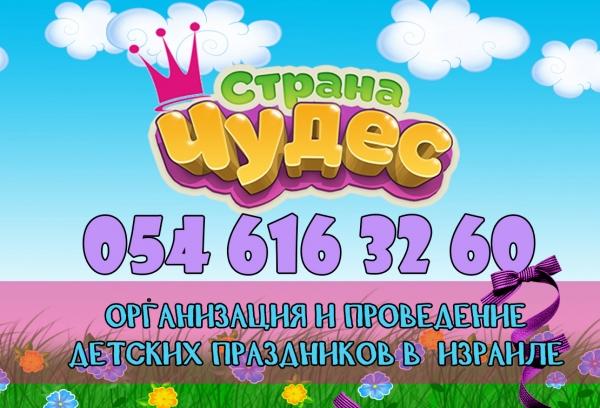 Ведение детских праздников Окружная заказ аниматоров Чистые пруды